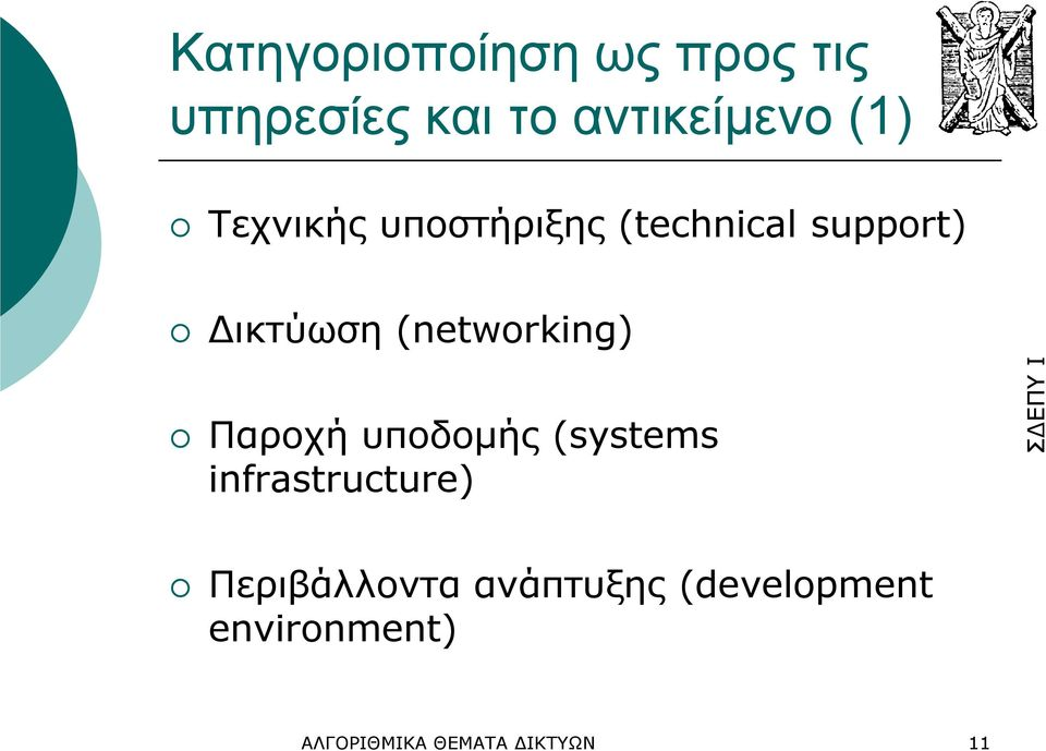 (networking) Παροχή υποδοµής (systems infrastructure)