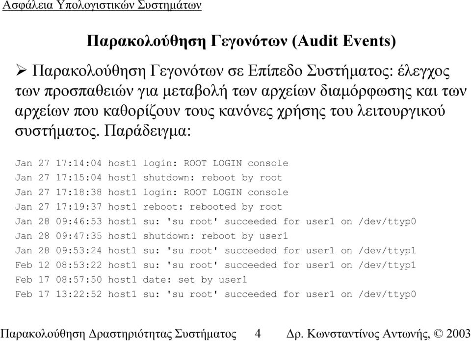 Παράδειγµα: Jan 27 17:14:04 host1 login: ROOT LOGIN console Jan 27 17:15:04 host1 shutdown: reboot by root Jan 27 17:18:38 host1 login: ROOT LOGIN console Jan 27 17:19:37 host1 reboot: rebooted by