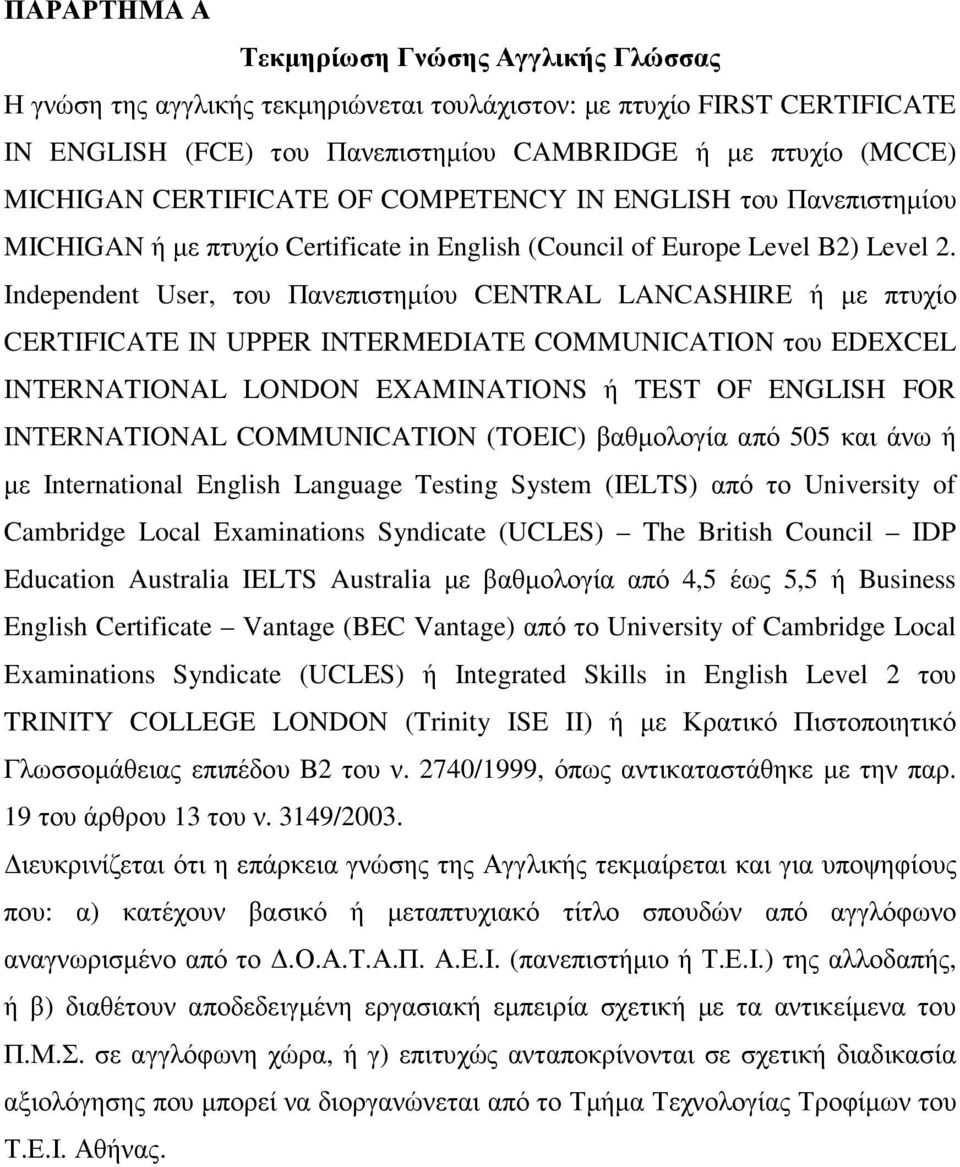 Independent User, του Πανεπιστηµίου CENTRAL LANCASHIRE ή µε πτυχίο CERTIFICATE IN UPPER INTERMEDIATE COMMUNICATION του EDEXCEL INTERNATIONAL LONDON EXAMINATIONS ή TEST OF ENGLISH FOR INTERNATIONAL