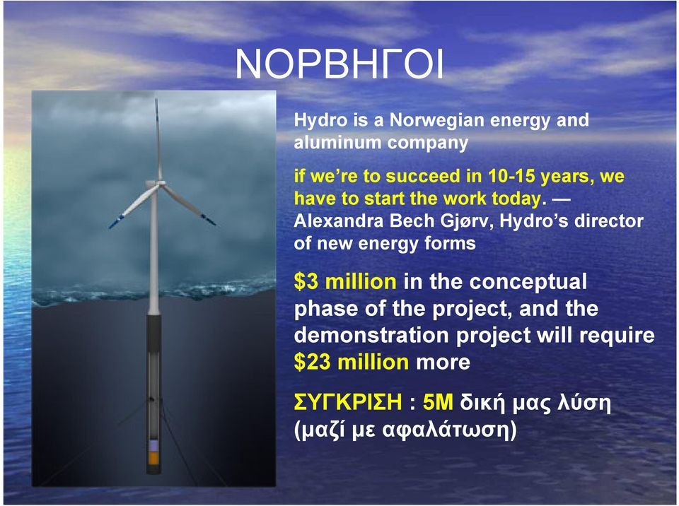 Alexandra Bech Gjørv, Hydro s director of new energy forms $3 million in the