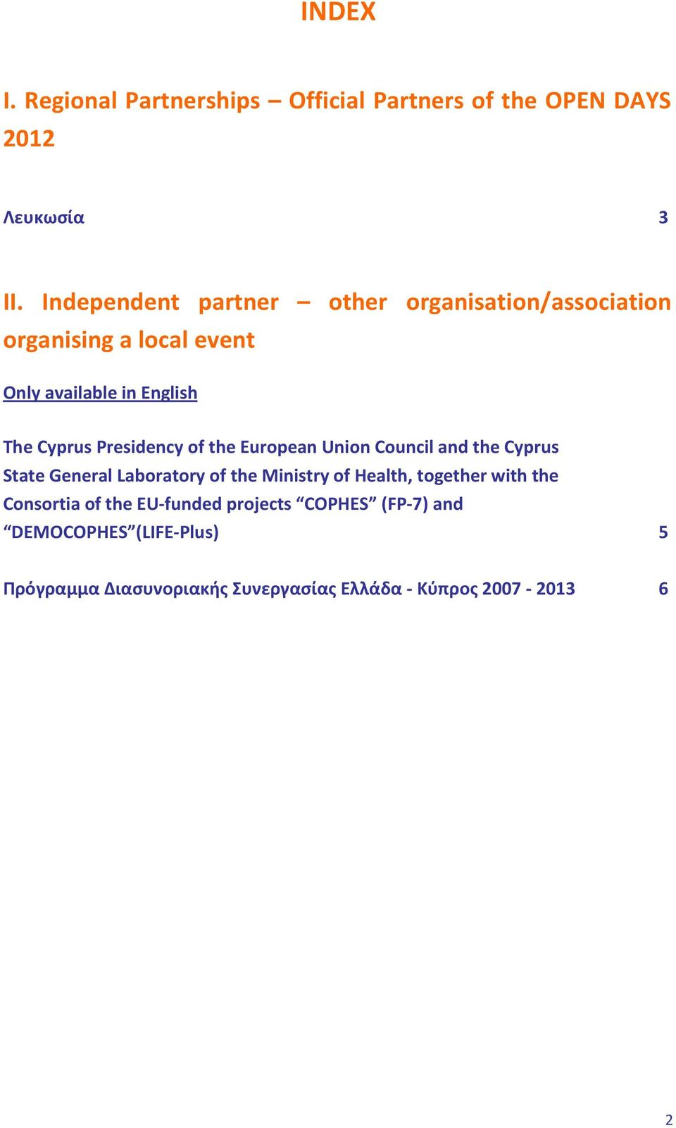Presidency of the European Union Council and the Cyprus State General Laboratory of the Ministry of Health, together