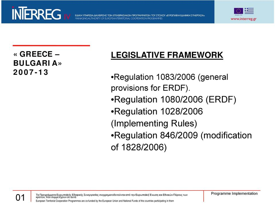Regulation 1080/2006 (ERDF) Regulation 1028/2006