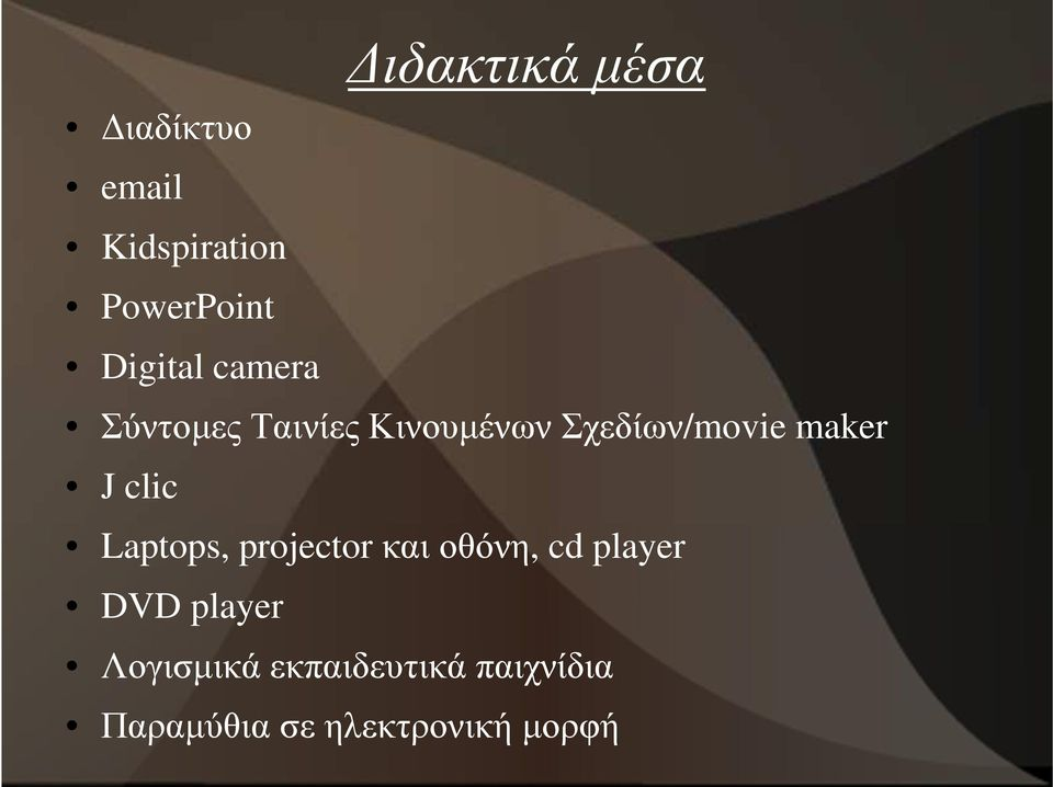 maker J clic Laptops, projectorκαι οθόνη, cd player DVD