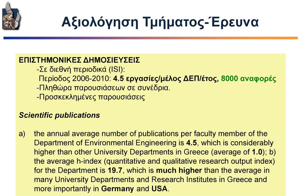 -Προσκεκλημένες παρουσιάσεις Scientific publications a) the annual average number of publications per faculty member of the Department of Environmental Engineering is 4.