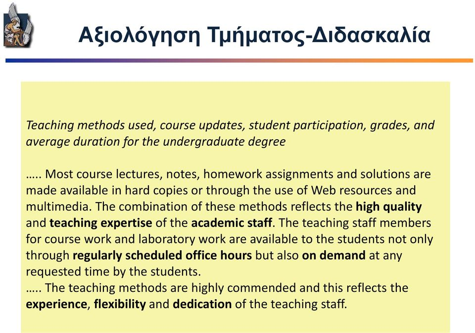 The combination of these methods reflects the high quality and teaching expertise of the academic staff.