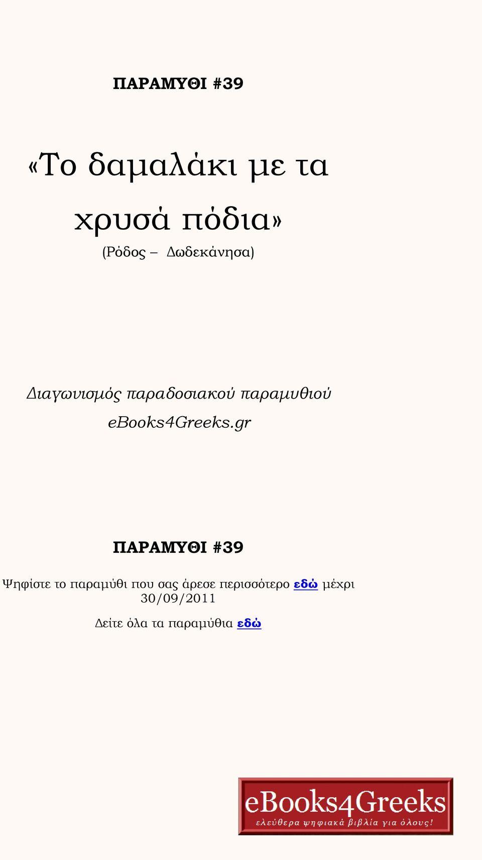 ebooks4greeks.