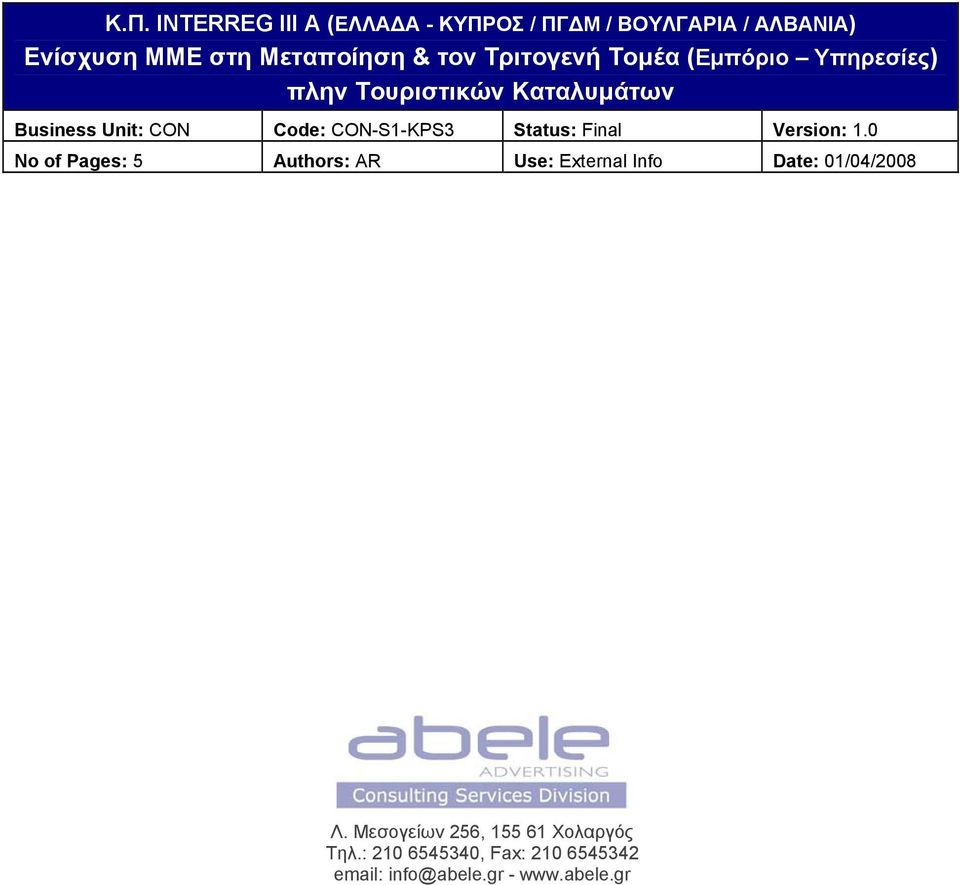 Καταλυµάτων Business Unit: CON No of Pages: 5 Authors: AR Use: External Info