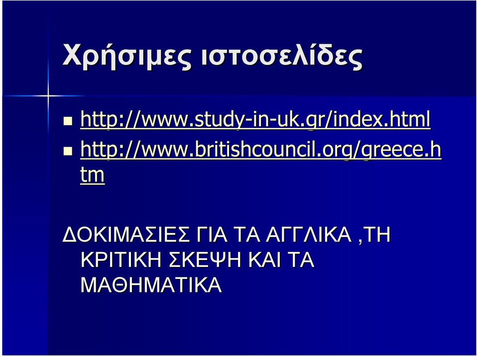 britishcouncil.org/greece.