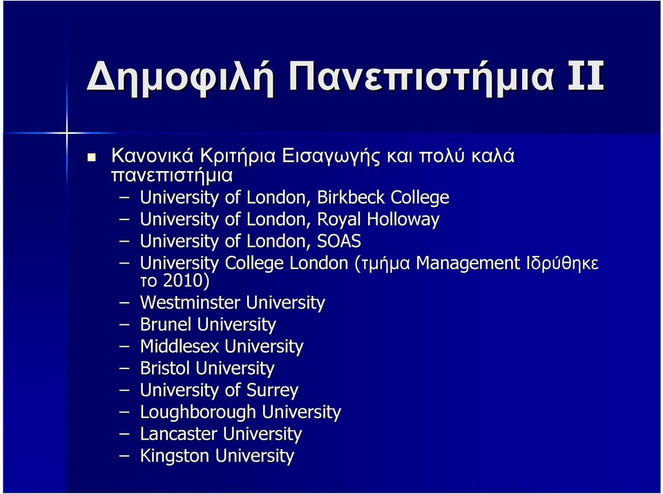 London (τµήµα( Management Ιδρύθηκε το 2010) Westminster University Brunel University Middlesex