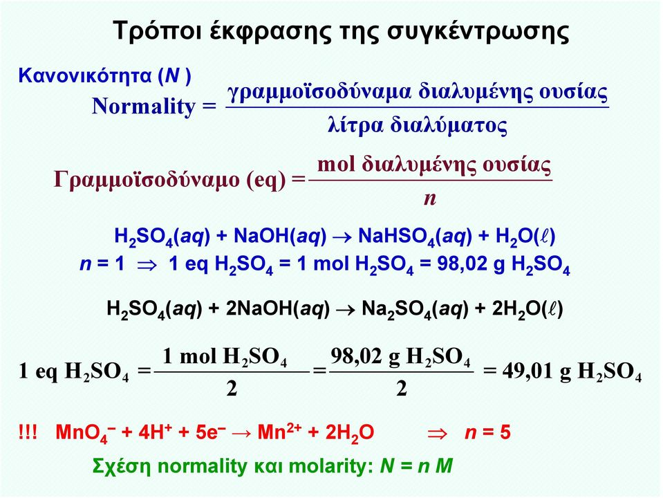 mol H 2 SO 4 = 98,02 g H 2 SO 4 H 2 SO 4 (aq) + 2NaOH(aq) Na 2 SO 4 (aq) + 2H 2 O( ) 1 mol H SO 98,02 g H SO 1 eq H