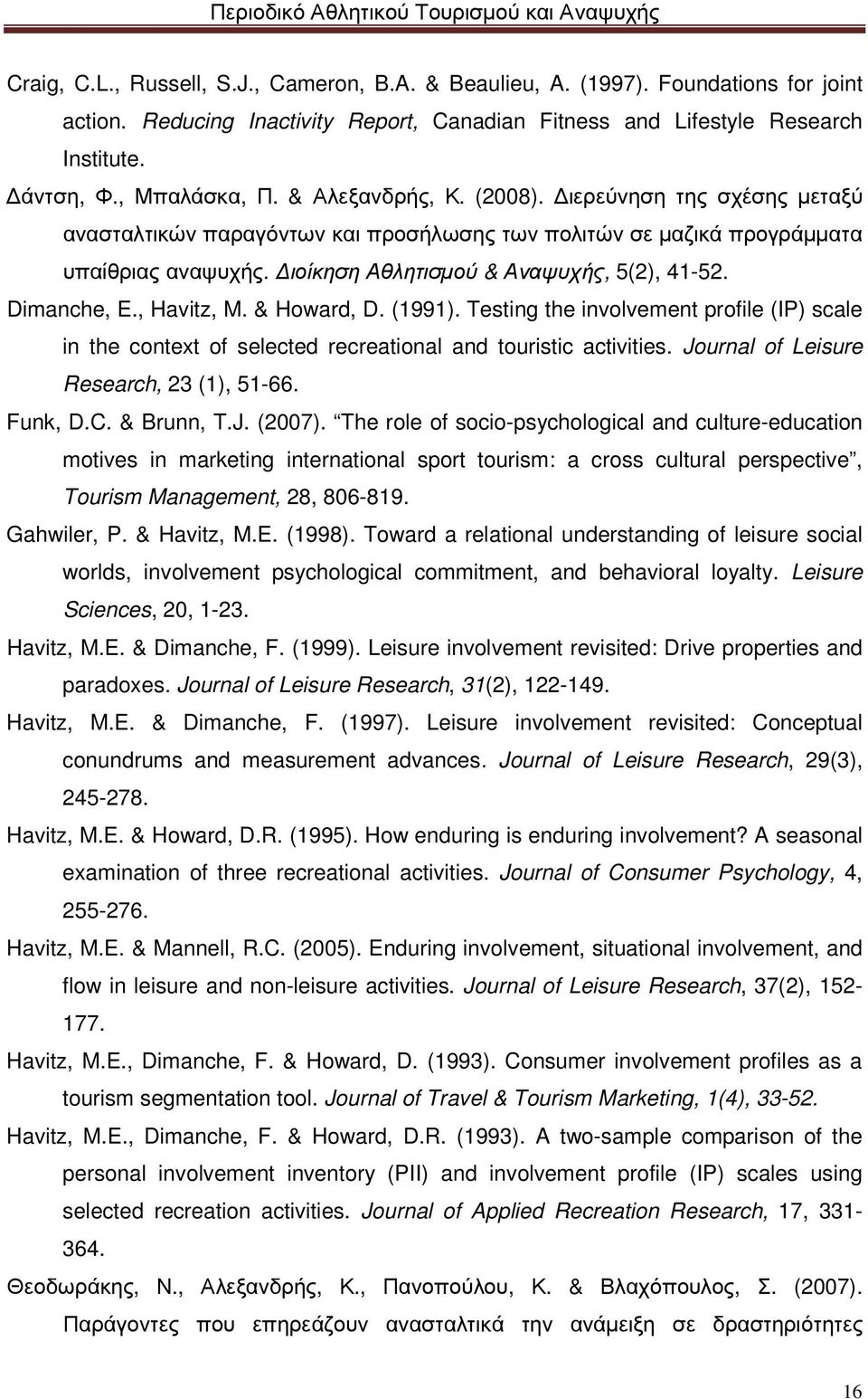 Dimanche, E., Havitz, M. & Howard, D. (1991). Testing the involvement profile (IP) scale in the context of selected recreational and touristic activities. Journal of Leisure Research, 23 (1), 51-66.