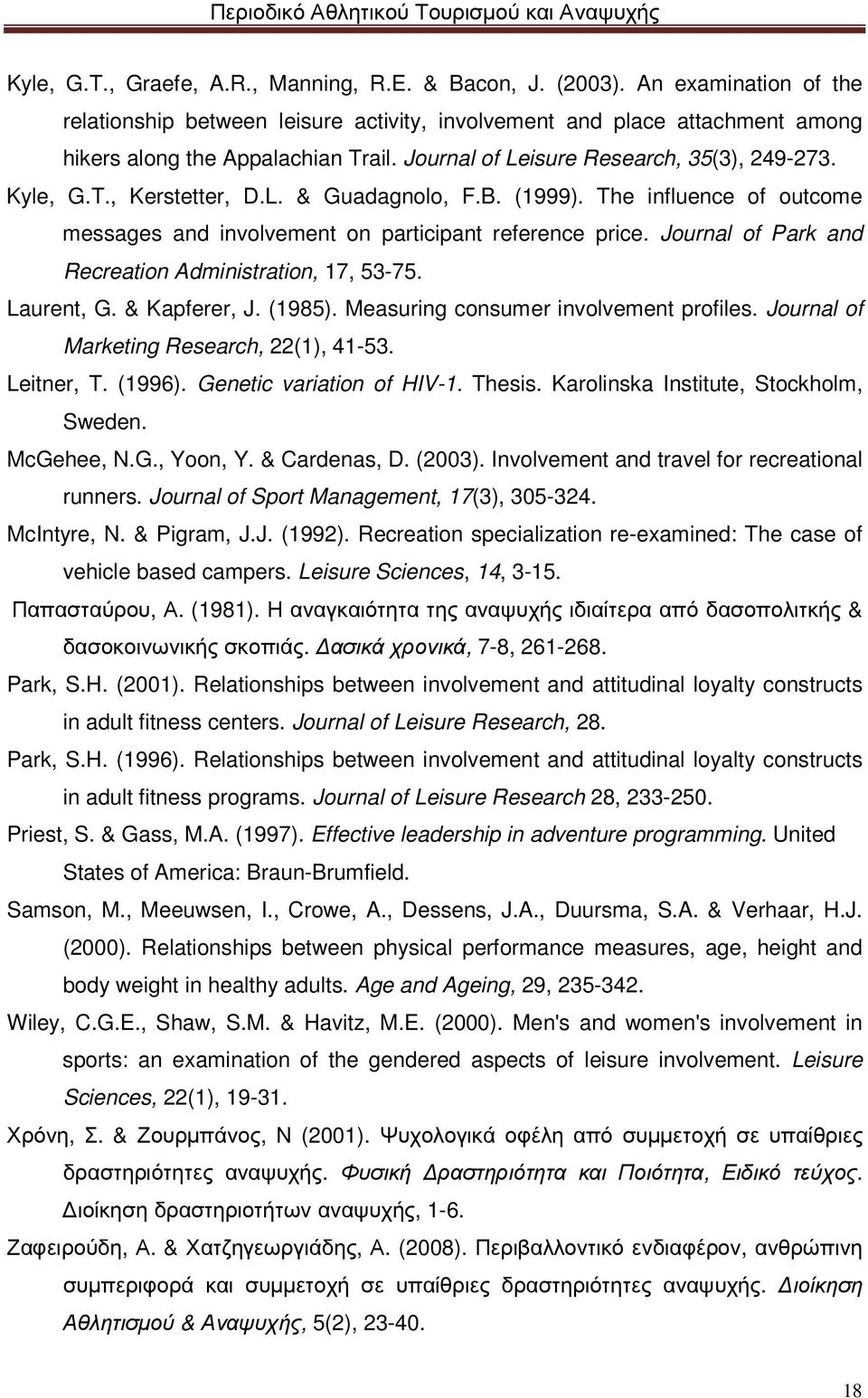 Journal of Park and Recreation Administration, 17, 53-75. Laurent, G. & Kapferer, J. (1985). Measuring consumer involvement profiles. Journal of Marketing Research, 22(1), 41-53. Leitner, T. (1996).