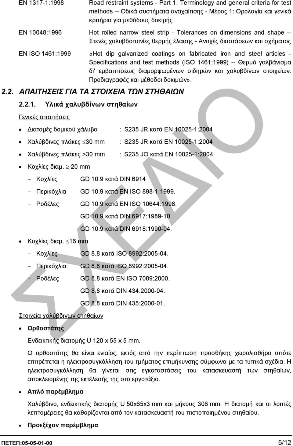 fabricated iron and steel articles - Specifications and test methods (ISO 1461:1999) -- Θερµό γαλβάνισµα δι' εµβαπτίσεως διαµορφωµένων σιδηρών και χαλυβδίνων στοιχείων.