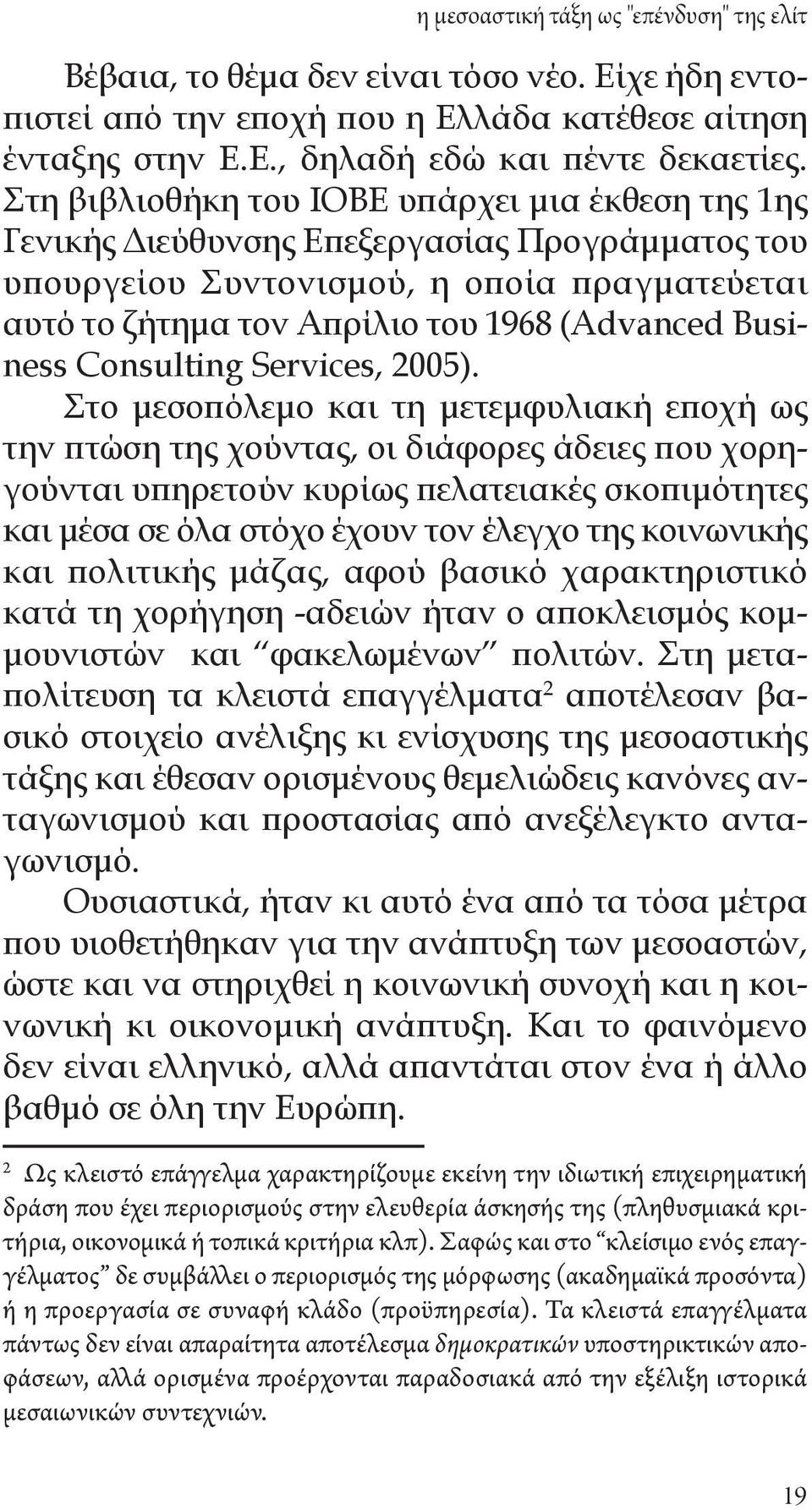 Business Consulting Services, 2005).