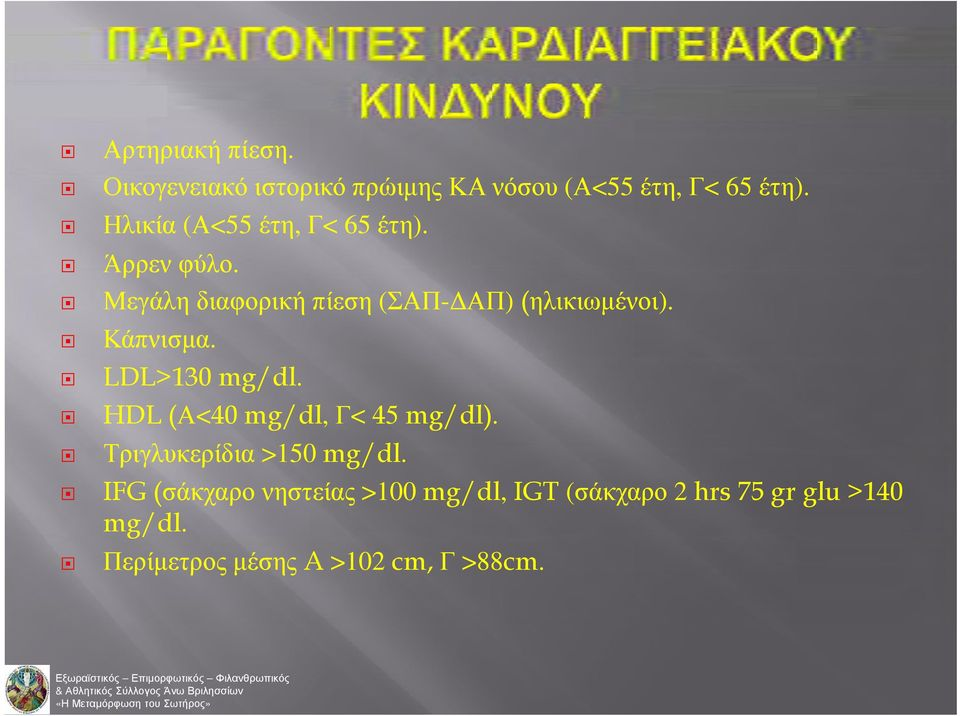 Κάπνισμα. LDL>130 mg/dl. HDL (Α<40 mg/dl, Γ< 45 mg/dl). Τριγλυκερίδια >150 mg/dl.