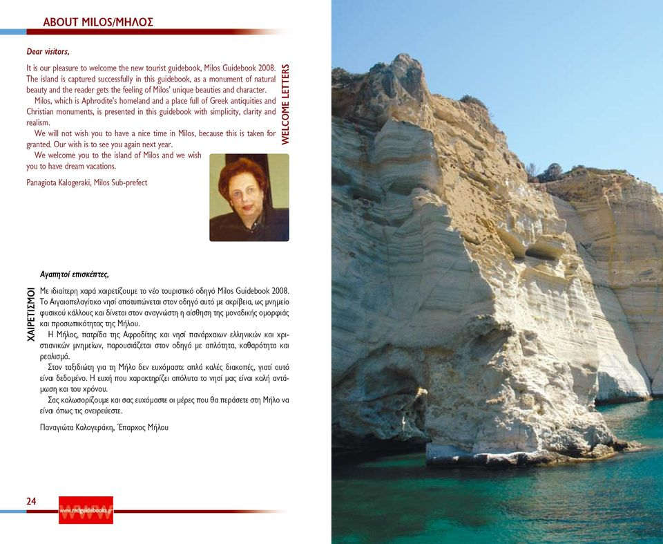 Milos, which is Aphrodite s homeland and a place full of Greek antiquities and Christian monuments, is presented in this guidebook with simplicity, clarity and realism.