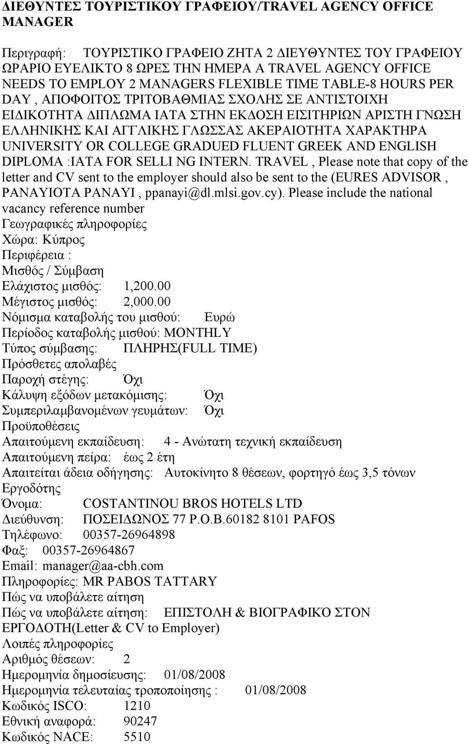 ΧΑΡΑΚΤΗΡΑ UNIVERSITY OR COLLEGE GRADUED FLUENT GREEK AND ENGLISH DIPLOMA :IATA FOR SELLI NG INTERN.