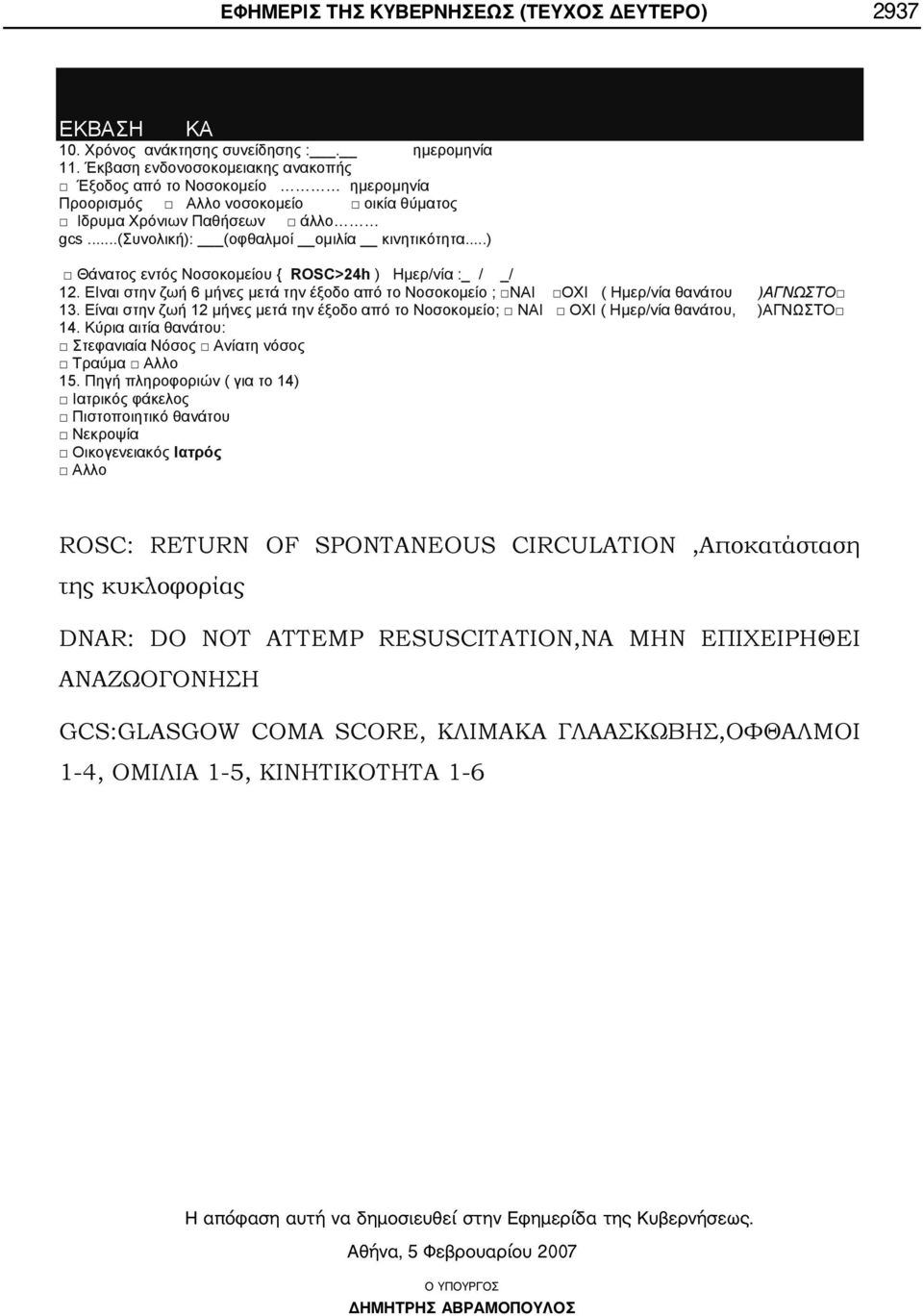 ( 14) ROSC: RETURN OF SPONTANEOUS CIRCULATION, DNAR: DO NOT ATTEMP RESUSCITATION,NA MHN