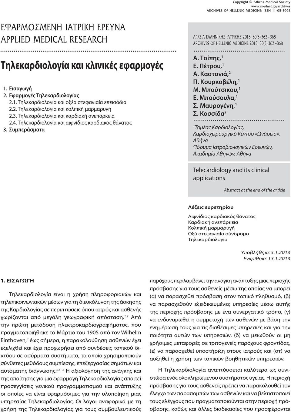 gr/archives ARCHIVES OF HELLENIC MEDICINE: ISSN 11-05-3992 ARCHIVES OF HELLENIC MEDICINE 2013, 30(3):362-368... Α. Τσίπης, 1 Ε. Πέτρου, 1 Α. Καστανιά, 2 Π. Κουρκοβέλη, 1 Μ. Μπούτσικου, 1 Ε.