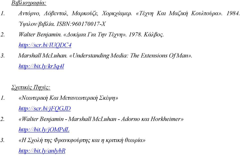 «Understanding Media: The Extensions Of Man». http://bit.ly/kr3q4l Σχετικές Πηγές: 1.
