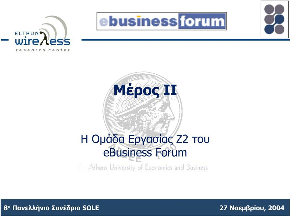 ebusiness Forum 8 ο