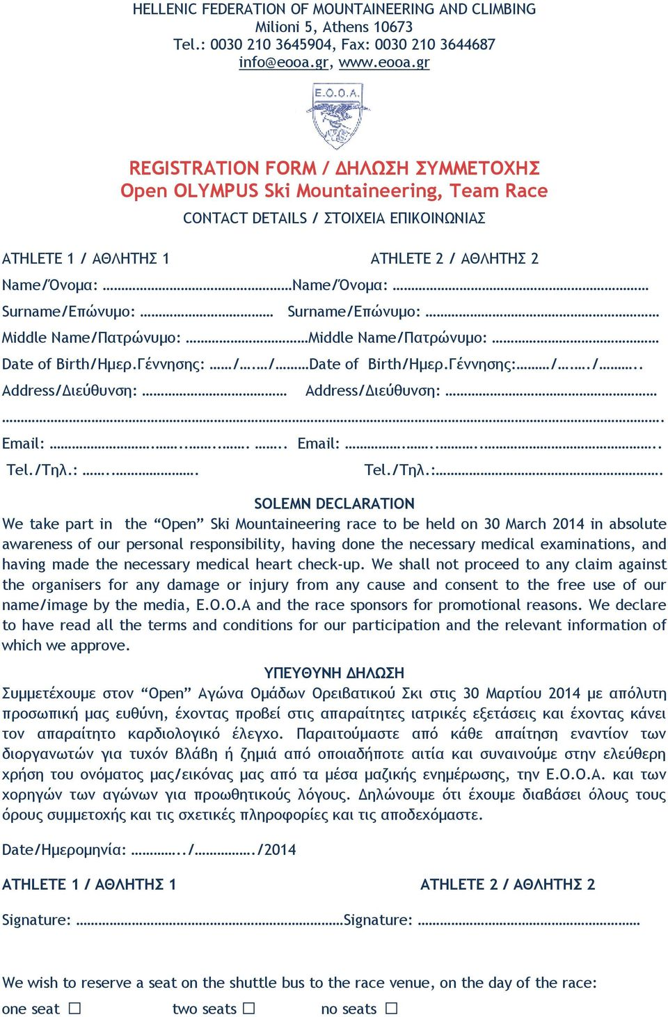 gr REGISTRATION FORM / ΔΗΛΩΣΗ ΣΥΜΜΕΤΟΧΗΣ Open OLYMPUS Ski Mountaineering, Team Race CONTACT DETAILS / ΣΤΟΙΧΕΙΑ ΕΠΙΚΟΙΝΩΝΙΑΣ ATHLETE 1 / ΑΘΛΗΤΗΣ 1 ATHLETE 2 / ΑΘΛΗΤΗΣ 2 Name/Όνομα: Name/Όνομα: