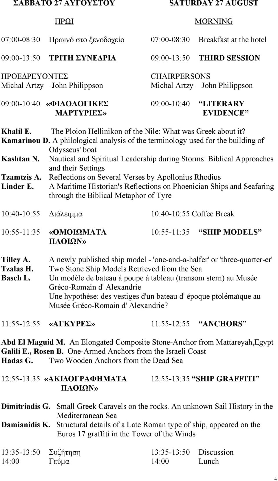 A philological analysis of the terminology used for the building of Odysseus' boat Kashtan N. Nautical and Spiritual Leadership during Storms: Biblical Approaches and their Settings Tzamtzis A.