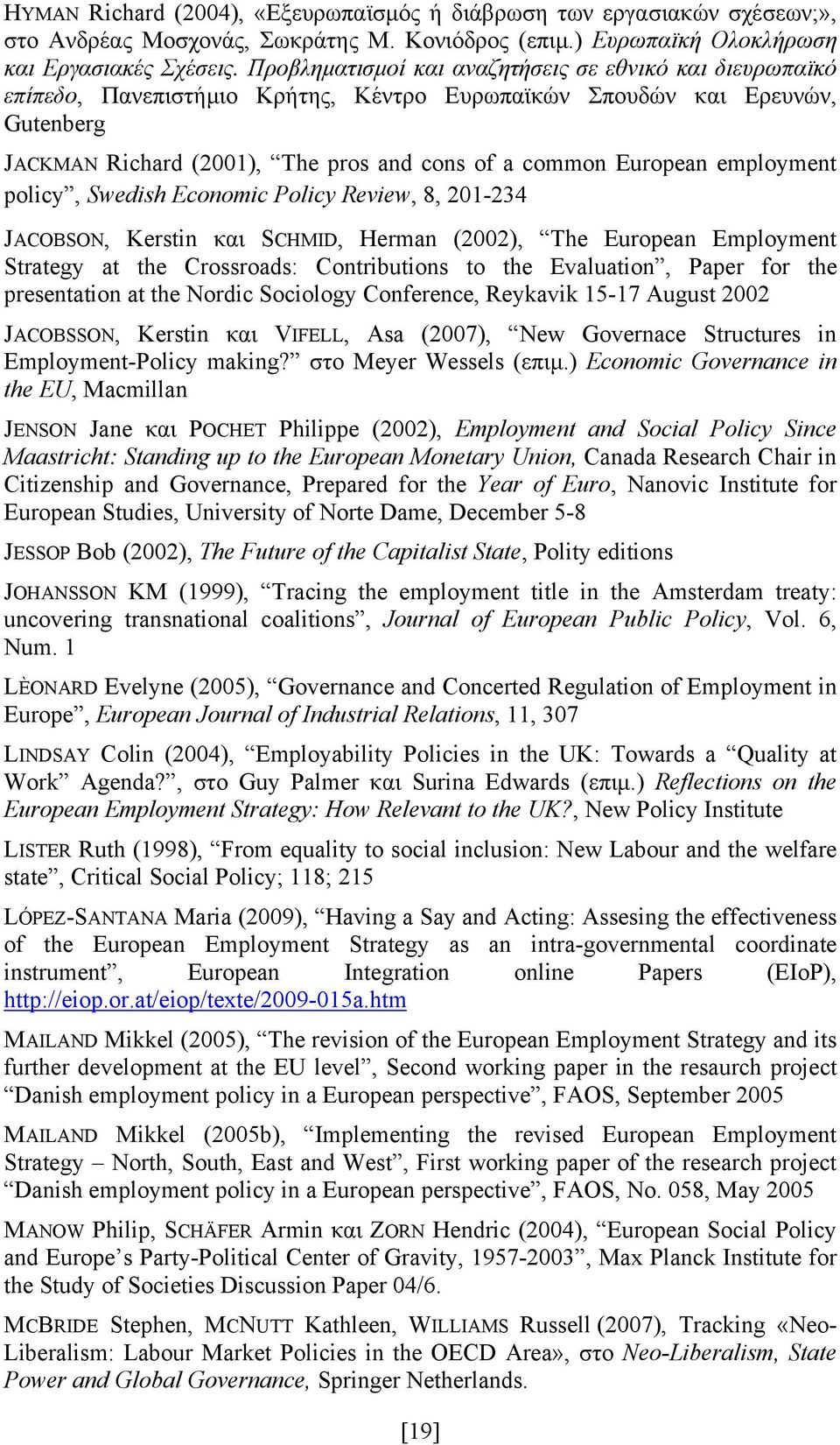 employment policy, Swedish Economic Policy Review, 8, 201-234 JACOBSON, Kerstin και SCHMID, Herman (2002), The European Employment Strategy at the Crossroads: Contributions to the Evaluation, Paper