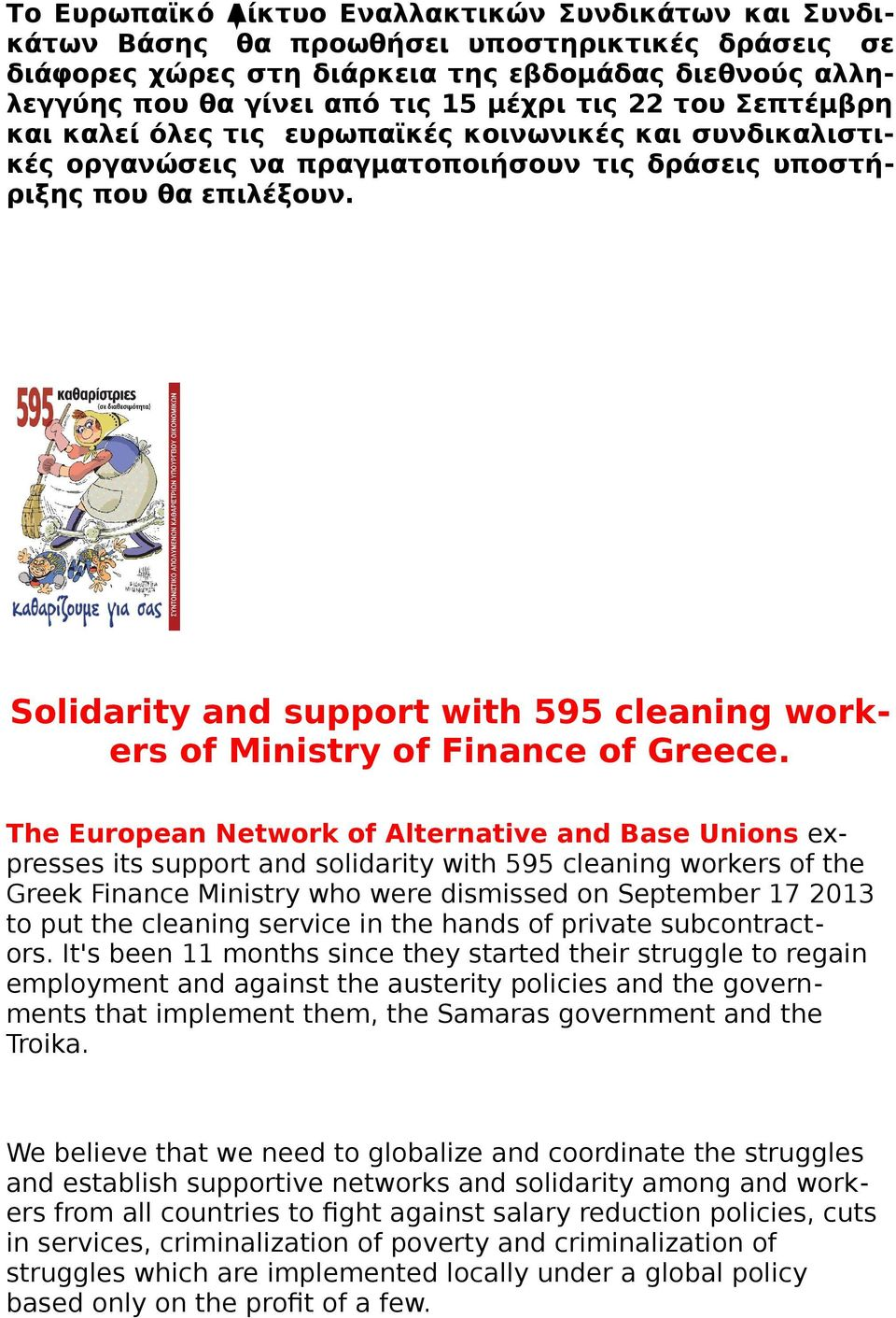 Solidarity and support with 595 cleaning workers of Ministry of Finance of Greece.