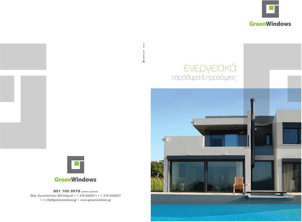 F: 210 3450537 Ε: info@greenwindows.