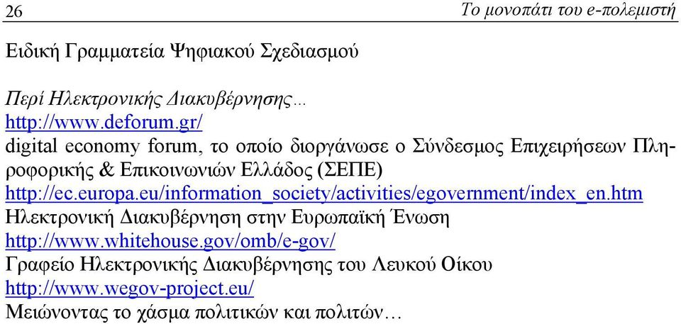 europa.eu/information_society/activities/egovernment/index_en.htm Ηλεκτρονική Διακυβέρνηση στην Ευρωπαϊκή Ένωση http://www.