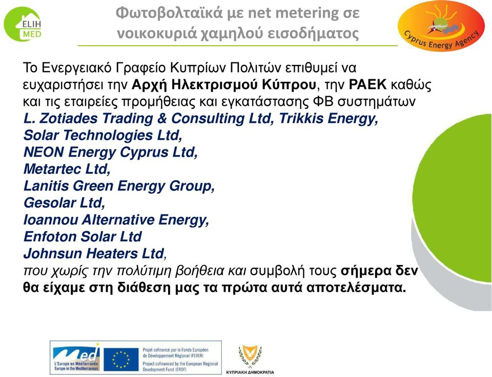 Zotiades Trading & Consulting Ltd, Trikkis Energy, Solar Technologies Ltd, NΕΟΝ Energy Cyprus Ltd, Metartec Ltd, Lanitis Green Energy Group,