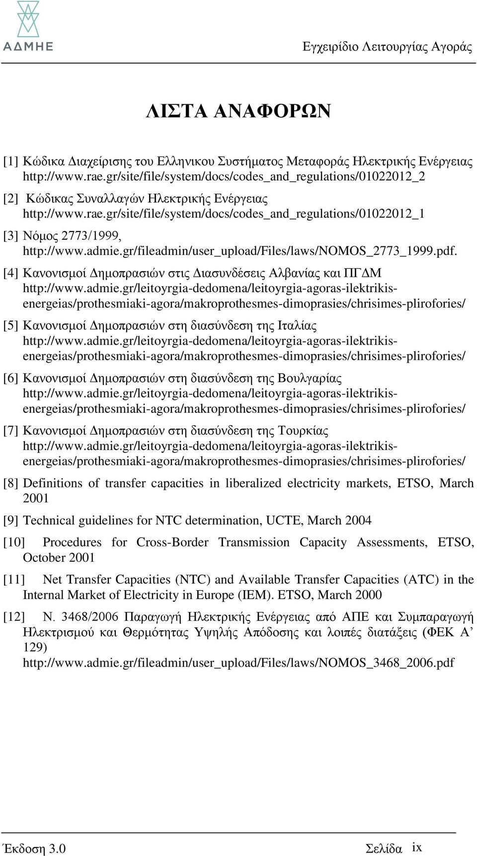 gr/site/file/system/docs/codes_and_regulations/01022012_1 [3] Νόκνο 2773/1999, http://www.admie.gr/fileadmin/user_upload/files/laws/nomos_2773_1999.pdf.