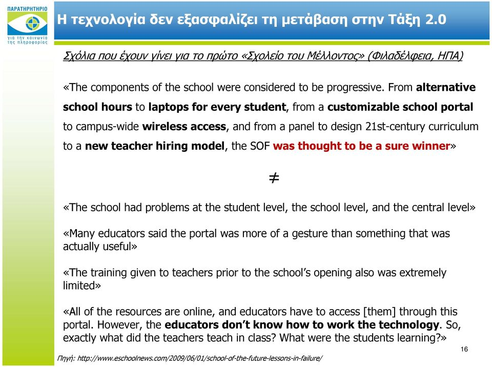 hiring model, the SOF was thought to be a sure winner» «The school had problems at the student level, the school level, and the central level» «Many educators said the portal was more of a gesture