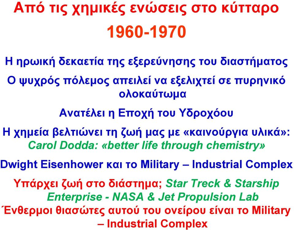 life through chemistry» Dwight Eisenhower και το Military Industrial Complex Υπάρχει ζωή στο διάστημα; Star Treck &