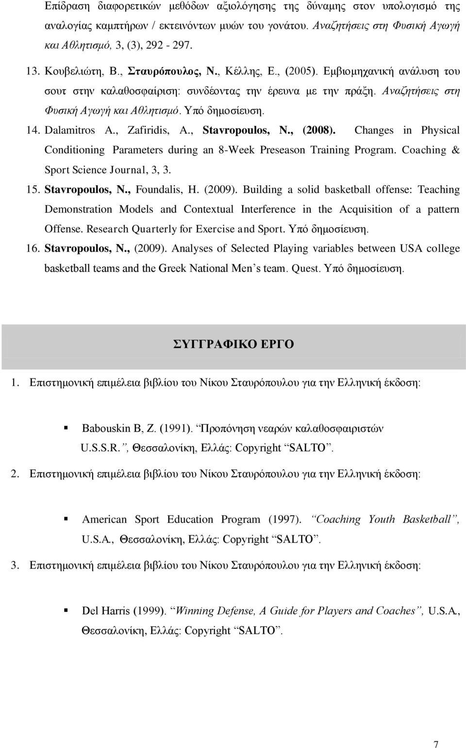 14. Dalamitros A., Zafiridis, A., Stavropoulos, N., (2008). Changes in Physical Conditioning Parameters during an 8-Week Preseason Training Program. Coaching & Sport Science Journal, 3, 3. 15.