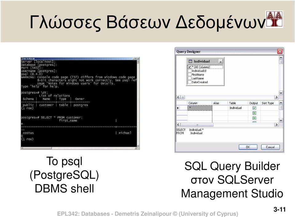 shell SQL Query Builder