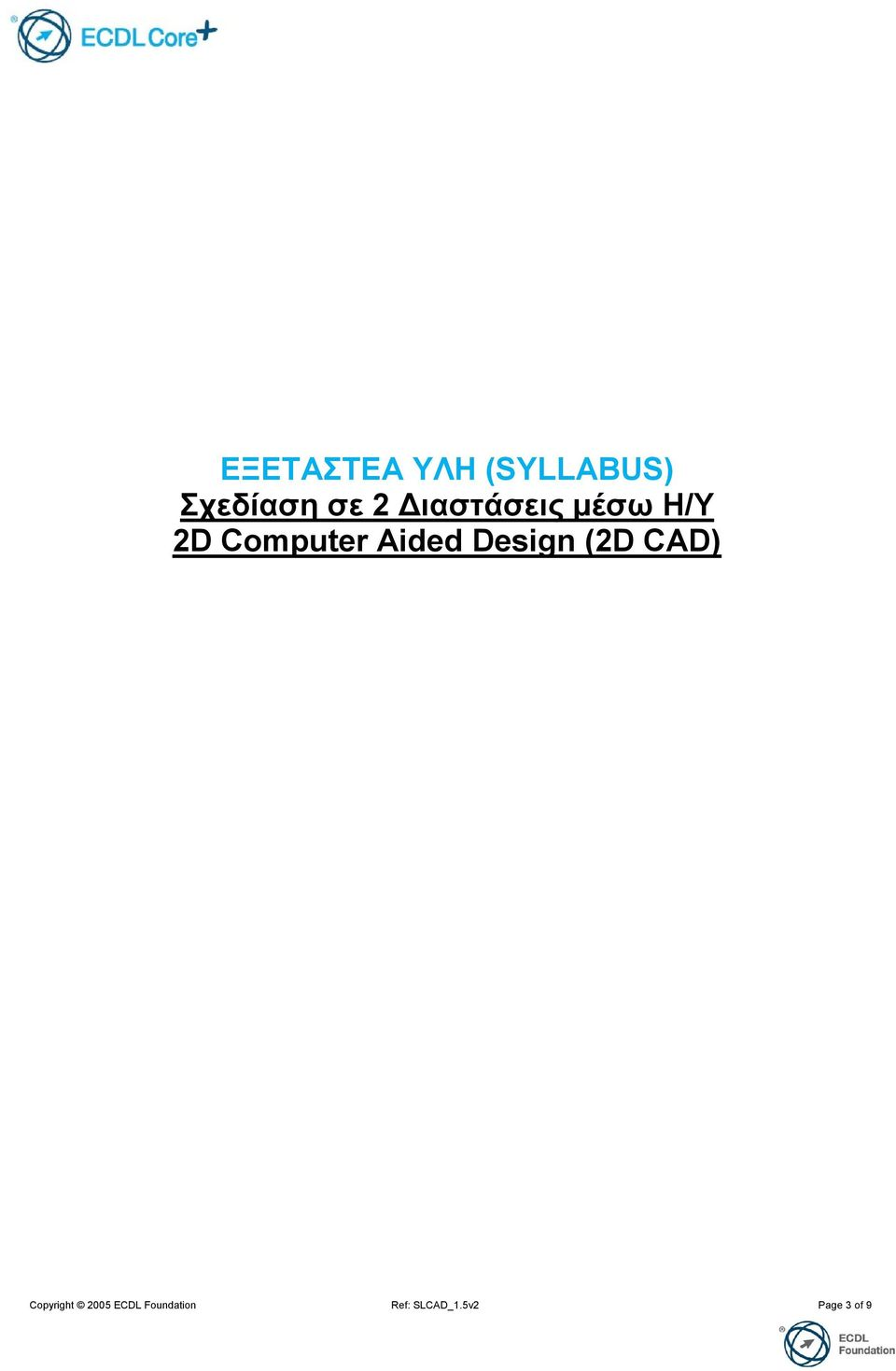 Design (2D CAD) Copyright 2005 ECDL