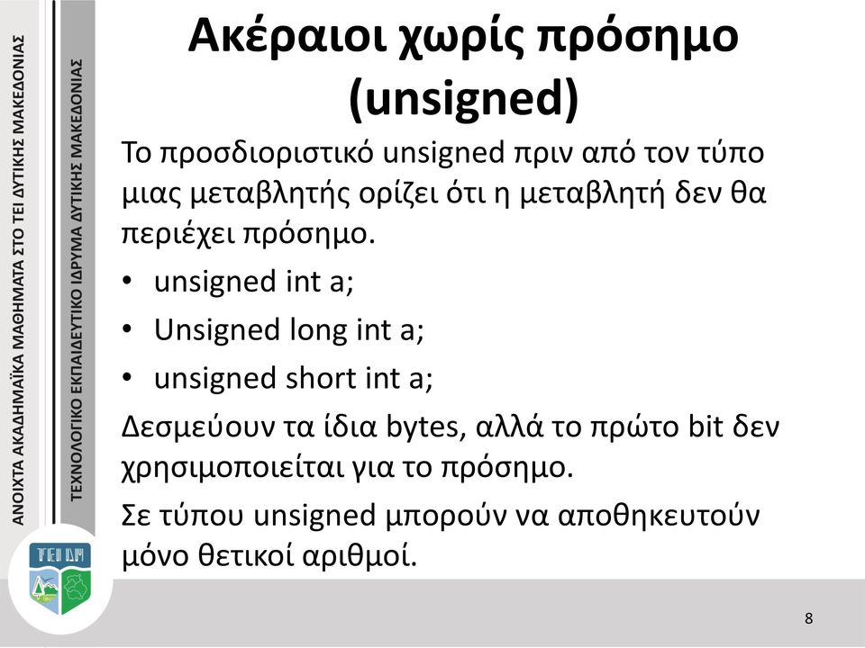 unsigned int a; Unsigned long int a; unsigned short int a; Δεσμεύουν τα ίδια bytes,