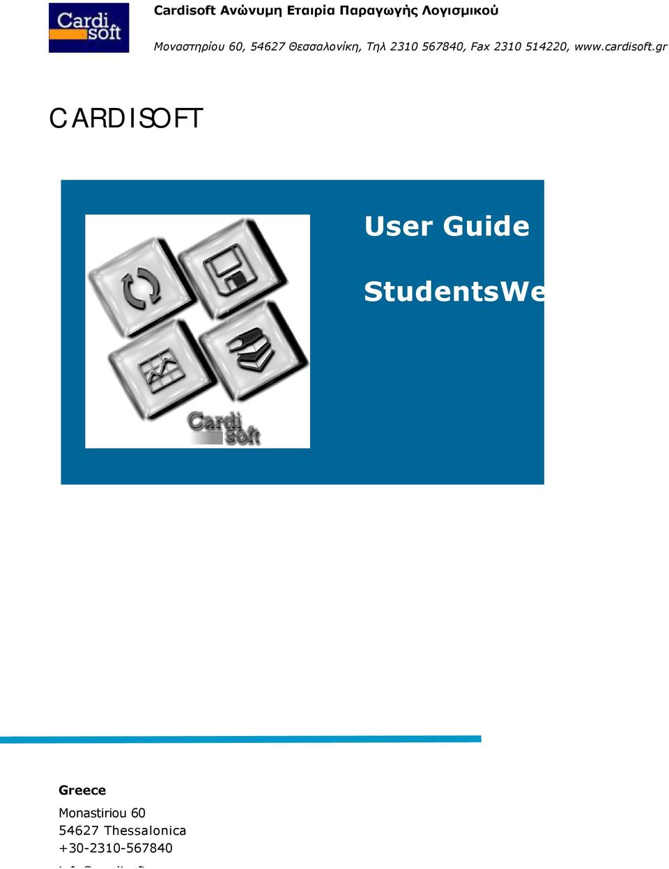 cardisoft.gr CARDISOFT User Guide StudentsWeb VERSION 1.