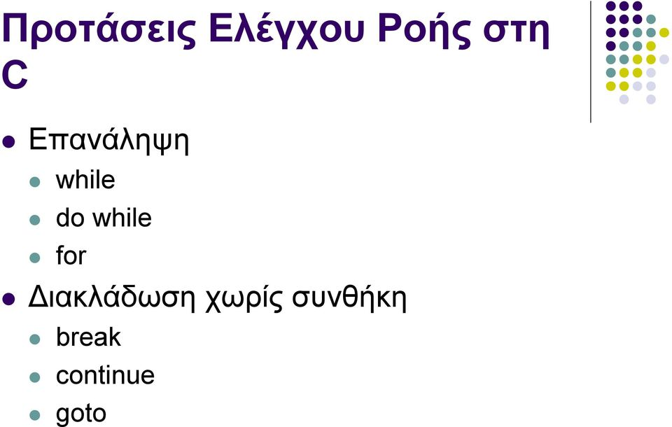 while for Διακλάδωση