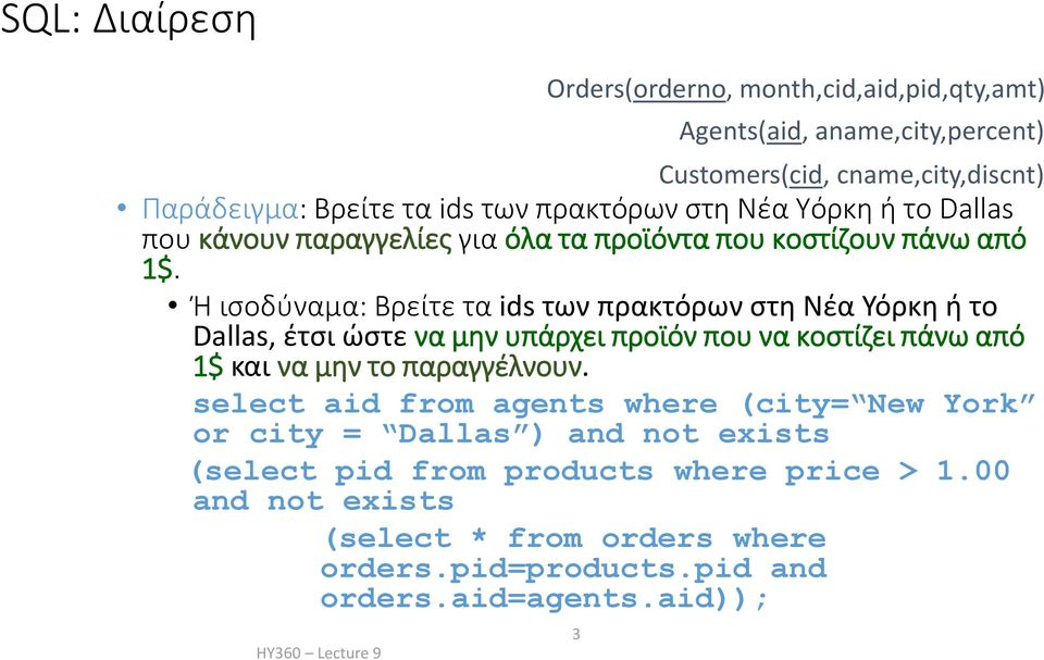 select aid from agents where (city= New York or city = Dallas ) and not exists (select pid from products where price > 1.