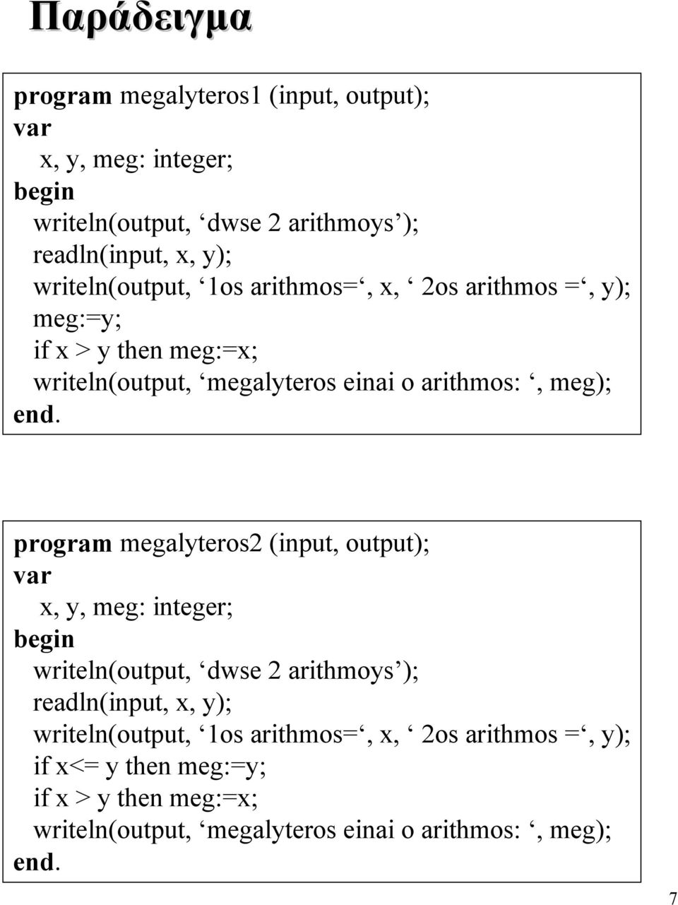 end. program megalyteros2 (input, output); var x, y, meg: integer; begin writeln(output, dwse 2 arithmoys ); readln(input, x, y);