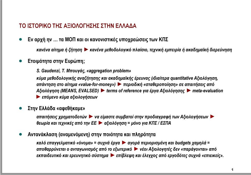 (MEANS, VALSED) terms of reference α α Α meta-evaluation π α α ΜαΜ«αφα» απανα ανανυαννπααφνναν