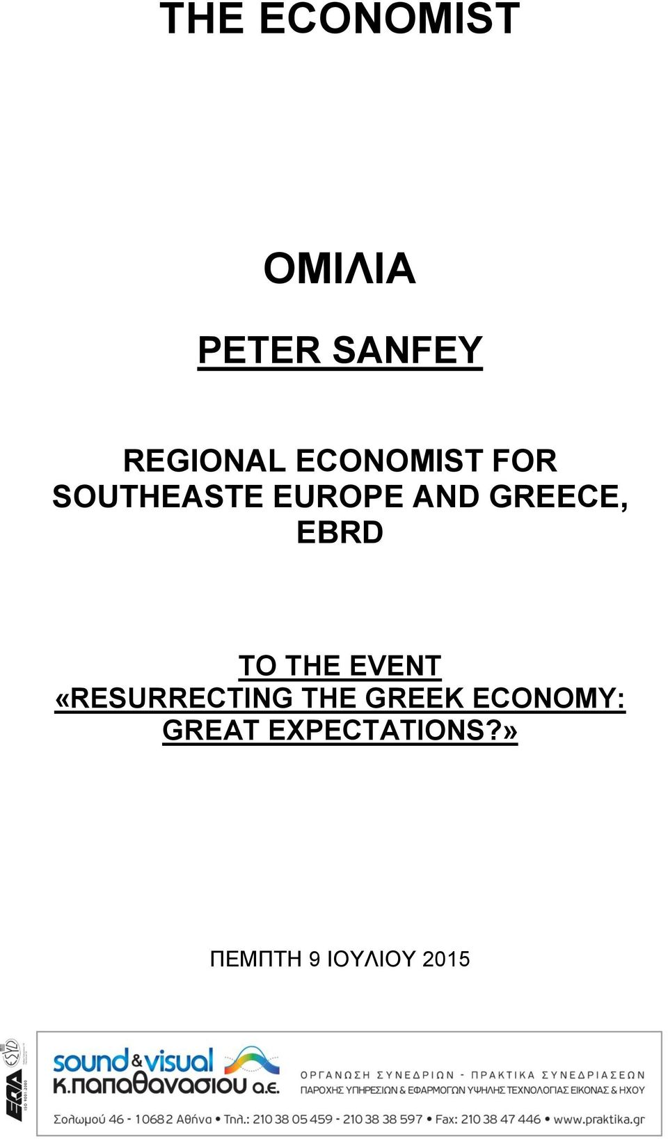 EBRD TO THE EVENT «RESURRECTING THE GREEK