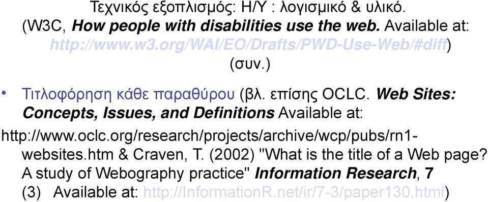 Web Sites: Concepts, Issues, and Definitions Available at: http://www.oclc.