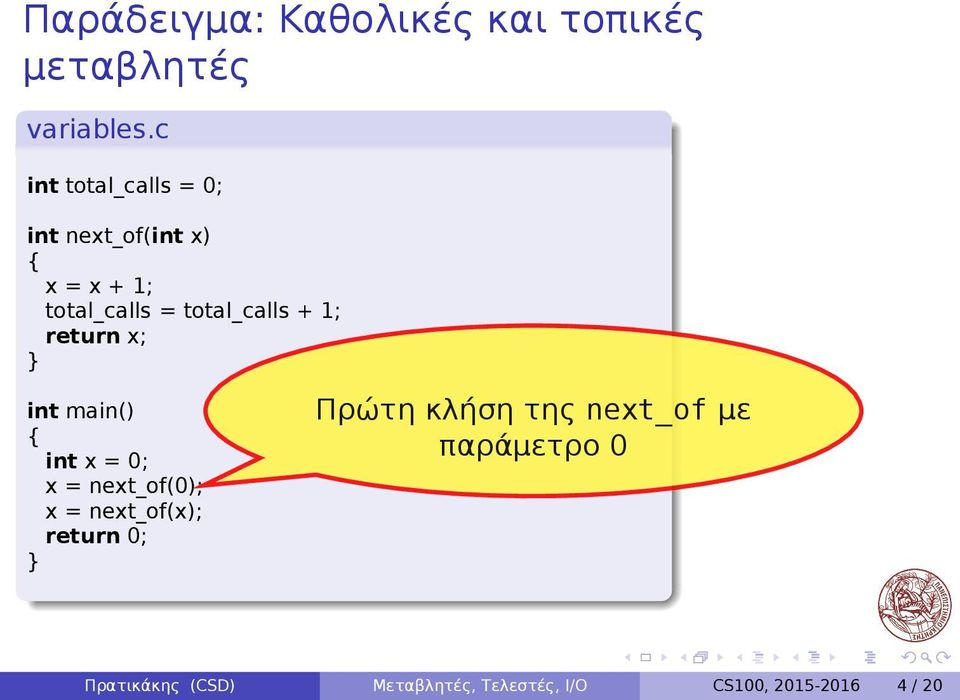 main() int x = 0; x = next_of(0); x = next_of(x); return 0; Πρώτη κλήση της