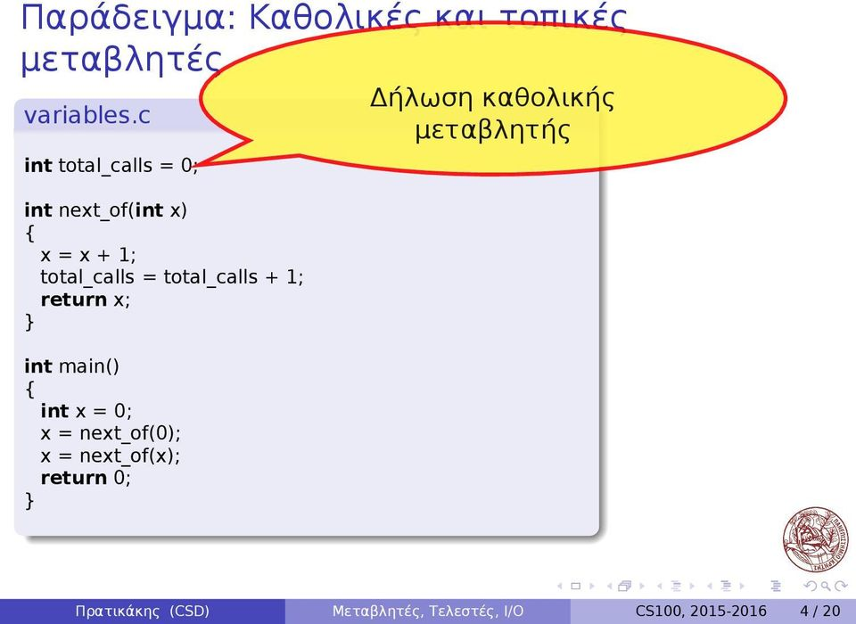 main() int x = 0; x = next_of(0); x = next_of(x); return 0; Δήλωση καθολικής
