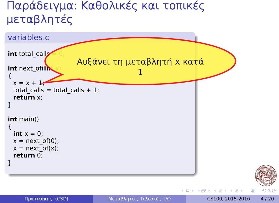 main() int x = 0; x = next_of(0); x = next_of(x); return 0; Αυξάνει τη