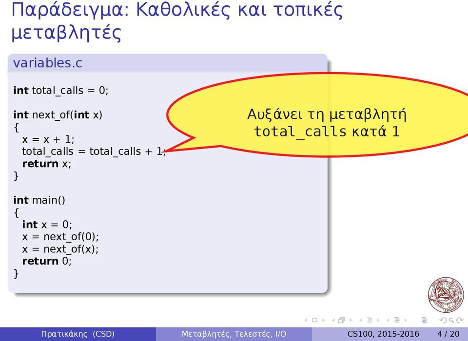 τη μεταβλητή total_calls κατά 1 int main() int x = 0; x = next_of(0); x =